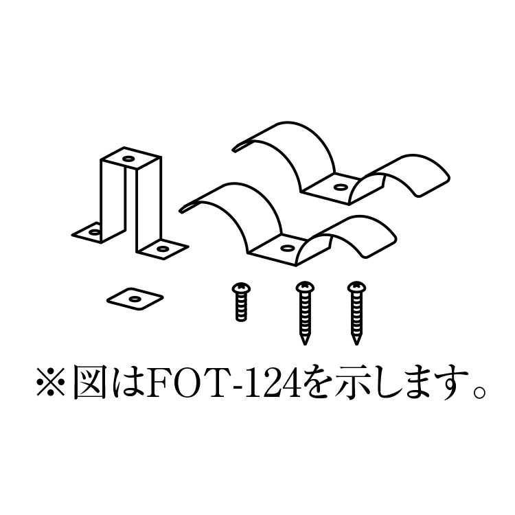 リンナイ FOT-124(φ50用 給排気固定金具) ガスFF暖房機オプション RHF-1005FT用 給排気管 10-5155