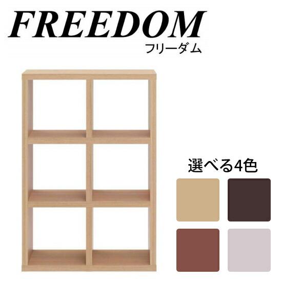 両面シェルフ フナモコ FREEDOM フリーダム RSA-320 RSD-320 RSR-320 RSS-320【関東送料無料】【開梱設置付】
