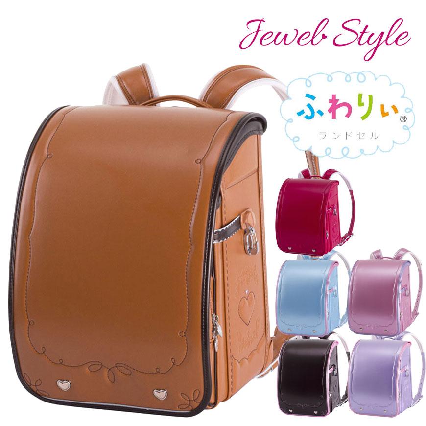 ランドセル ふわりぃ 2021年モデル ジュエルスタイル 女の子用 協和 Fuwarii kyowa Jewel Style ハート かわいい 日本製