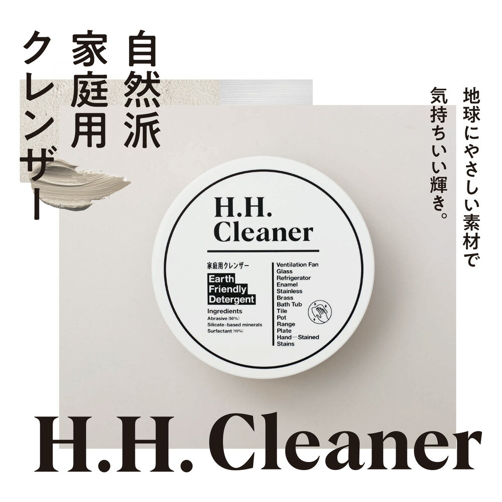 自然派家庭用クレンザー H.H.Cleaner 3個入り 天然素材 エコロジー洗剤 洗浄 研磨 水アカ 湯アカ 茶しぶ 調理機器 換気扇 汚れ シミ くすみ取り