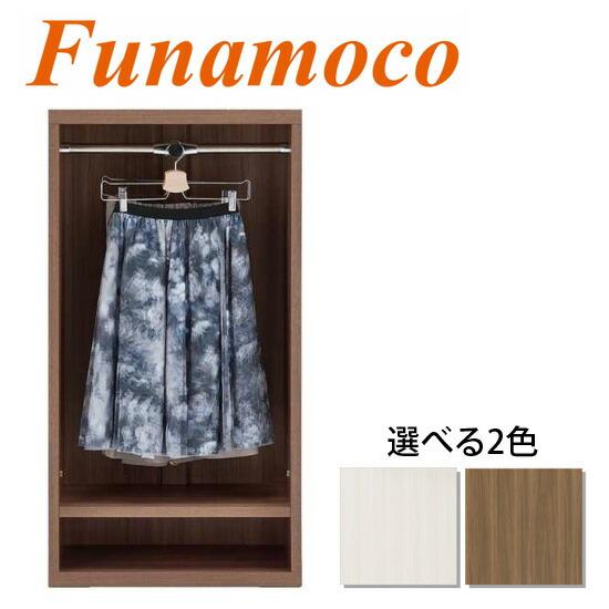 洋服オープン フナモコ LIVING SHELF LCD-60 LCS-60【関東送料無料】【開梱設置付】
