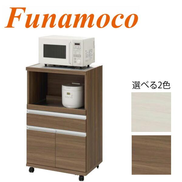 ハイカウンター フナモコ HIGH COUNTER MRS-60 MRD-60【関東送料無料】【開梱設置付】