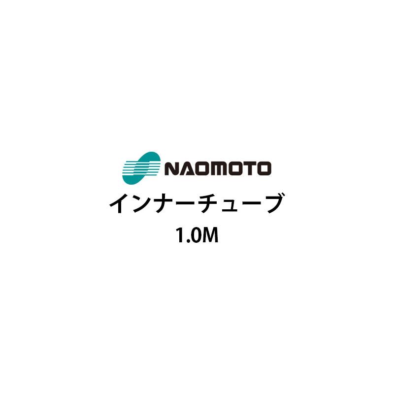 直本工業株式会社 Naomoto インナーチューブ 1.0m【送料サイズA】【代引不可】