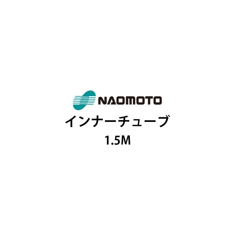 直本工業株式会社 Naomoto インナーチューブ 1.5m【送料サイズA】【代引不可】