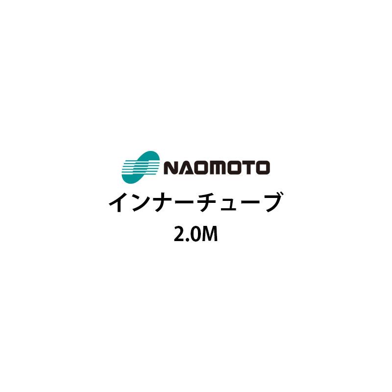 直本工業株式会社 Naomoto インナーチューブ 2.0m【送料サイズA】【代引不可】