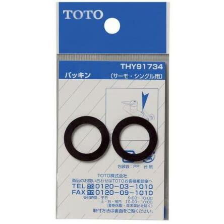 【ポスト配送】TOTO 取付脚用パッキン 2個入り THY91734 サーモ・シングル用