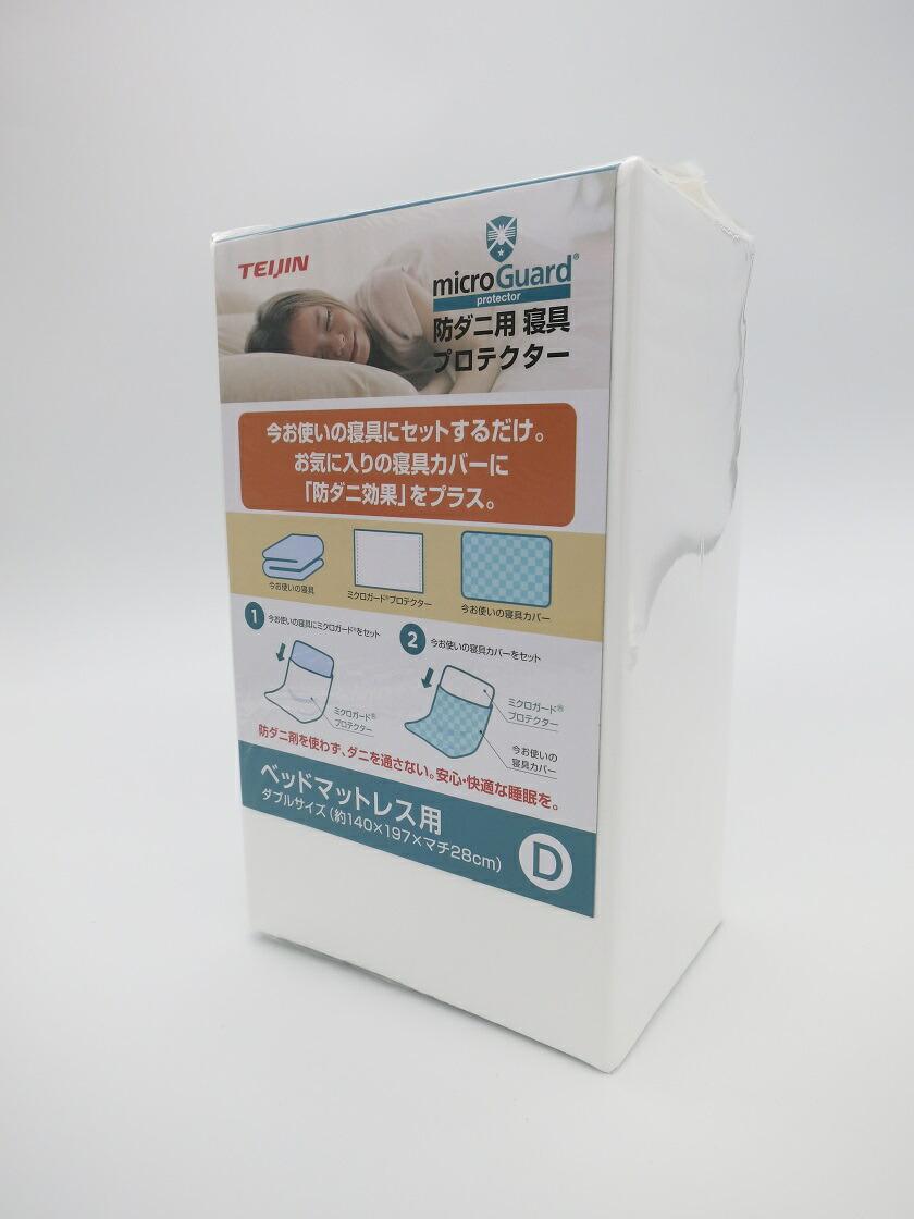 【送料サイズSS】ミクロガード プロテクター ベッドマットレス用 ダブルサイズ 防ダニ用寝具 TEIJIN 帝人フロンティア