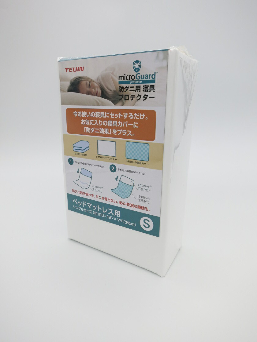 【送料サイズSS】ミクロガード プロテクター ベッドマットレス用 シングルサイズ 防ダニ用寝具 TEIJIN 帝人フロンティア