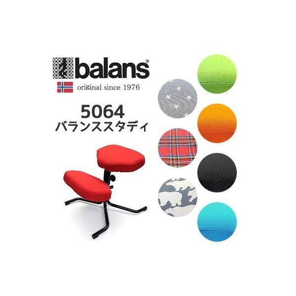 【全色2020年10月6日頃入荷予定】5064 バランススタディ バランスチェア balans study