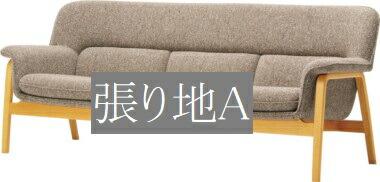 【ポイント12倍(不要の場合値引)】天童木工 ソファ T-5452NA-ST 張り地グレードA