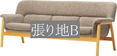 【ポイント12倍(不要の場合値引)】天童木工 ソファ T-5452NA-ST 張り地グレードB