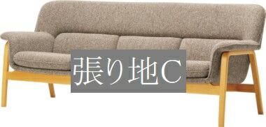 【ポイント12倍(不要の場合値引)】天童木工 ソファ T-5452NA-ST 張り地グレードC
