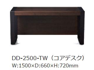 バルバーニ ハイグレードコアデスク DD-2500-TW テリトリー 1500×660×720(mm)【送料無料】