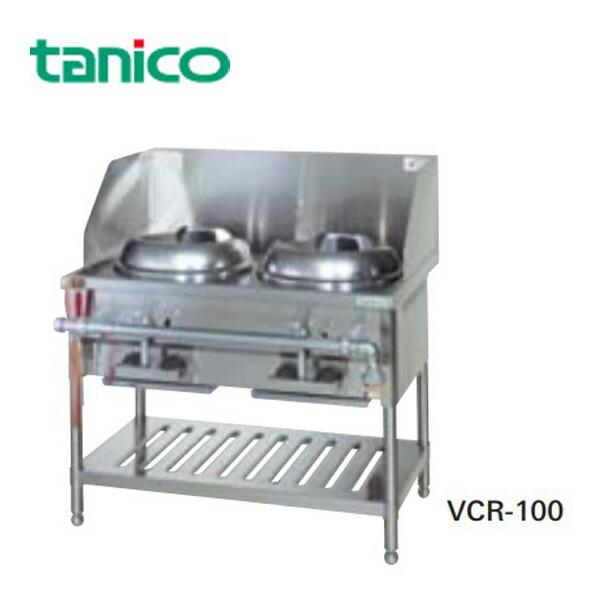 【送料無料】タニコー 業務用ガス調理機器 内部炎口バーナ式中華レンジ VCR-100<br>【代引き・時間指定・個人宅配送不可】