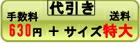 代引きは630円+サイズ特大