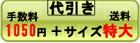 代引きは1,050円+サイズ特大