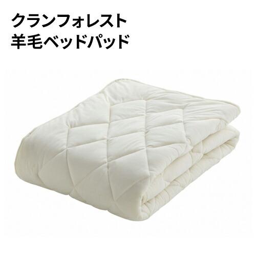 【送料無料】 フランスベッド ベッドパッド クランフォレスト羊毛ベッドパッド シングルサイズ(S)