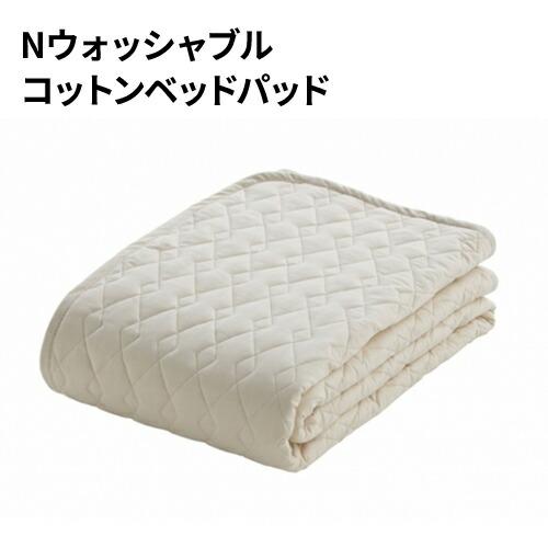 【送料無料】フランスベッド ベッドパッド Nウォッシャブルコットンベッドパッド クイーンサイズ(Q)