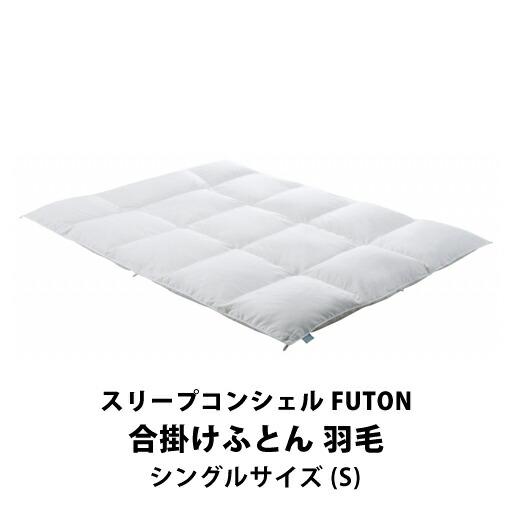 フランスベッド スリープコンシェル FUTON 合掛けふとん 羽毛 シングルサイズ S 035948100