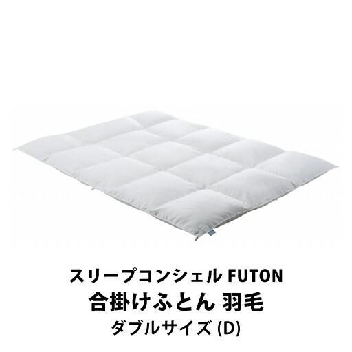 フランスベッド スリープコンシェル FUTON 合掛けふとん 羽毛 ダブルサイズ D 035948300