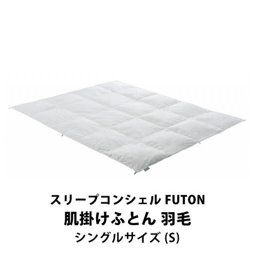フランスベッド スリープコンシェル FUTON 肌掛けふとん 羽毛 シングルサイズ S 035949100