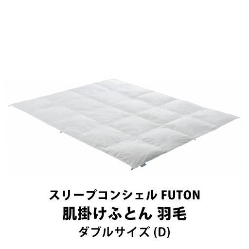 フランスベッド スリープコンシェル FUTON 肌掛けふとん 羽毛 ダブルサイズ D 035949300