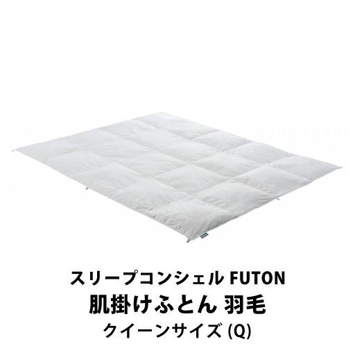 フランスベッド スリープコンシェル FUTON 肌掛けふとん 羽毛 クイーンサイズ Q 035949700