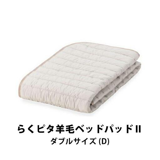 フランスベッド らくピタ羊毛ベッドパッド2 ダブルサイズ D
