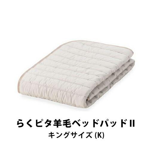 フランスベッド らくピタ羊毛ベッドパッド2 キングサイズ K