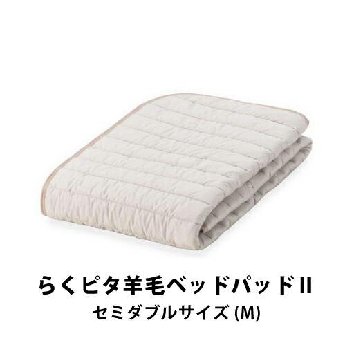 フランスベッド らくピタ羊毛ベッドパッド2 セミダブルサイズ M