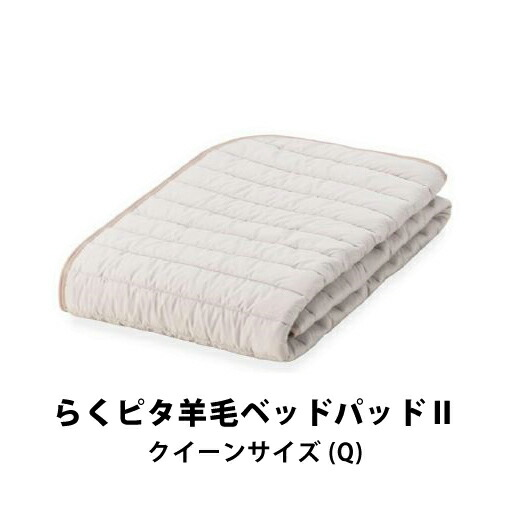 フランスベッド らくピタ羊毛ベッドパッド2 クイーンサイズ Q