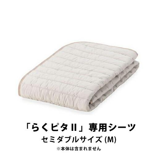 フランスベッド らくピタ羊毛ベッドパッド2 専用シーツ セミダブルサイズ M