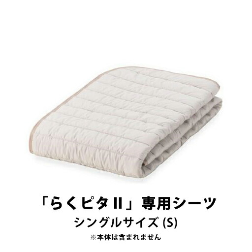 フランスベッド らくピタ羊毛ベッドパッド2 専用シーツ シングルサイズ S