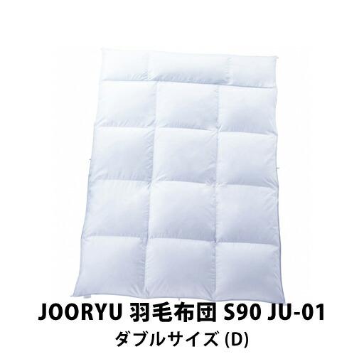 フランスベッド JOORYU 羽毛布団 S90 JU-01 ダブルサイズ D 035630340