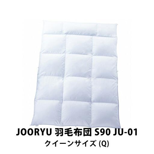 フランスベッド JOORYU 羽毛布団 S90 JU-01 クイーンサイズ Q 035630740