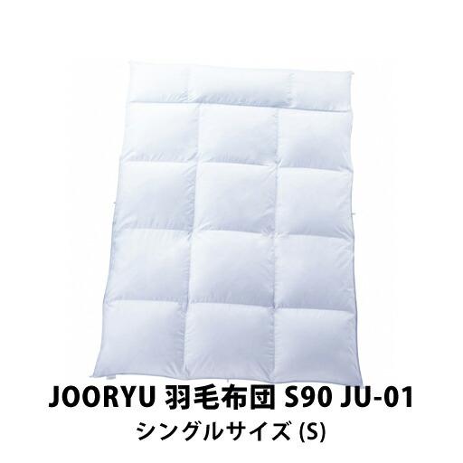 フランスベッド JOORYU 羽毛布団 S90 JU-01 シングルサイズ S 035630140