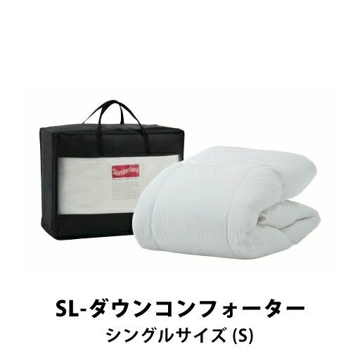フランスベッド スランバーランド SL-ダウンコンフォーター シングルサイズ S 035849100