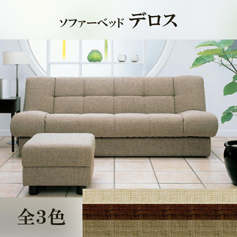 【関東配送料無料】 日本ベッド ソファベッド デロス DEROS 60438 60439 60440