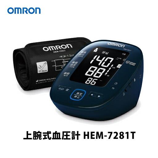 【代引手数料無料】 オムロン OMRON 上腕式血圧計 HEM-7281T