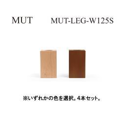 野田産業 NDstyle. MUTシリーズ ソファ脚 MUT-LEG-W125S ムート 【送料無料※沖縄県・離島は対象外です】