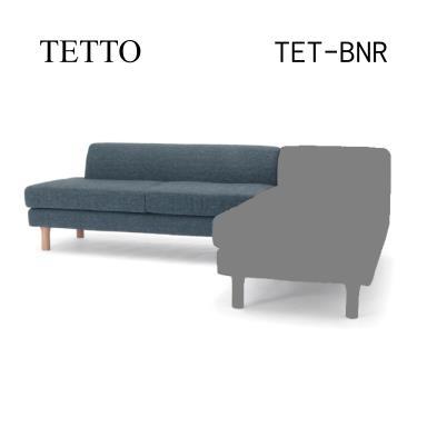 野田産業 NDstyle. TETTOシリーズ LDベンチ右 TET-BNR <br>【脚 TET-LEG-W 付属】<BR>【開梱設置つき送料無料(一部地域除く※)】<br>※東北・九州は4,000円、北海道は13,000円、沖縄県・離島は別途見積