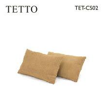 野田産業 NDstyle. TETTOシリーズ クッション (同色2個入) TET-CS02 【送料無料(一部地域除く※)】※東北・九州1,000円、北海道2,000円、沖縄県・離島は別途見積