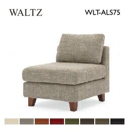 【2020年11月末頃入荷予定】野田産業 NDstyle. WALTZシリーズ アーム付オットマン WLT-ALS75 【開梱設置つき送料無料(一部地域除く※)】※東北・九州2,000円、北海道7,000円、沖縄県・離島は別途見積