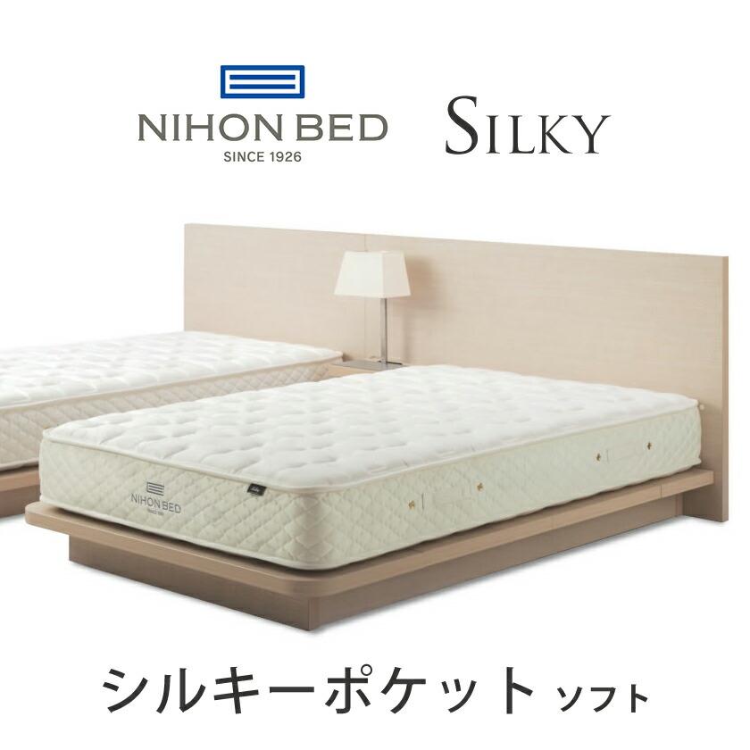 【関東設置無料】日本ベッド シルキーポケット (ウール入) セミダブルサイズ ソフト Silky 11268 SD 【マットレスのみ】