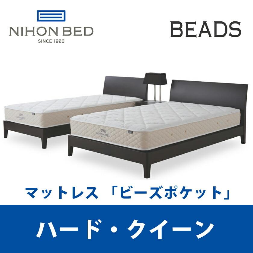 【関東設置無料】日本ベッド ビーズポケット ハード クイーンサイズ Beads 11269 CQ 【マットレスのみ】