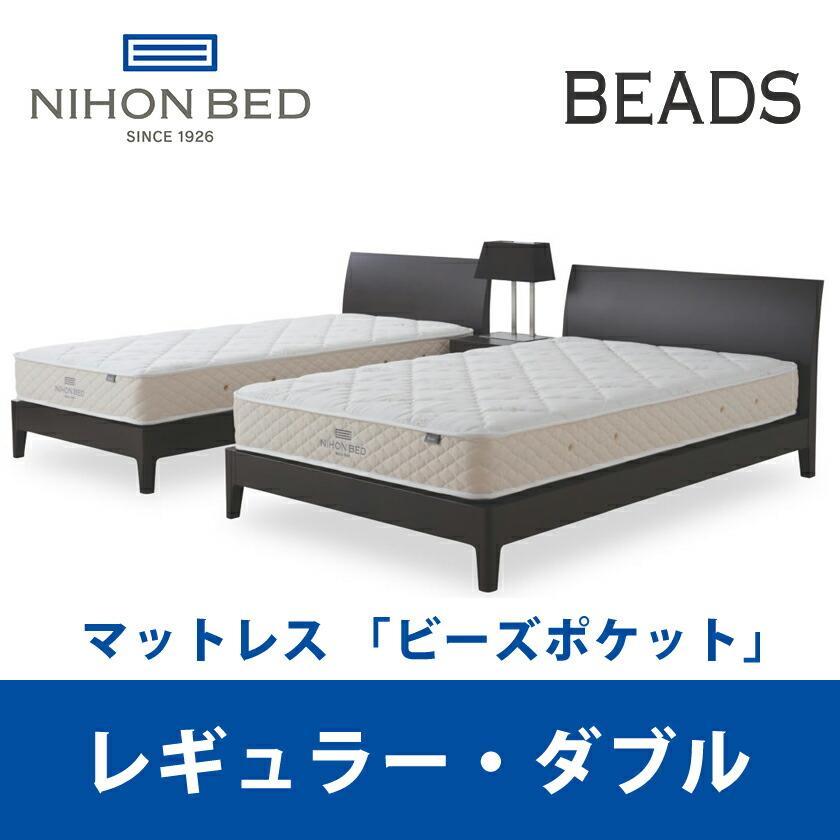 【関東設置無料】日本ベッド ビーズポケット レギュラー ダブルサイズ Beads 11270 D 【マットレスのみ】