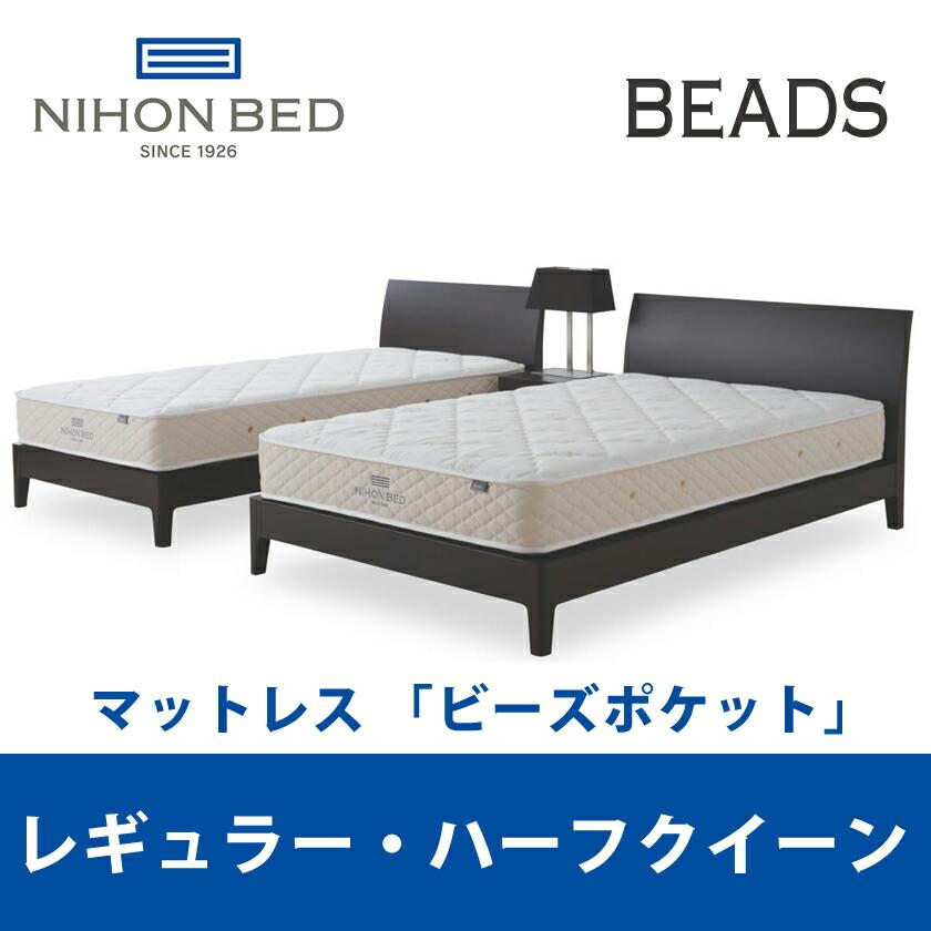 【関東設置無料】日本ベッド ビーズポケット レギュラー ハーフクイーンサイズ Beads 11270 Q2 【マットレスのみ】