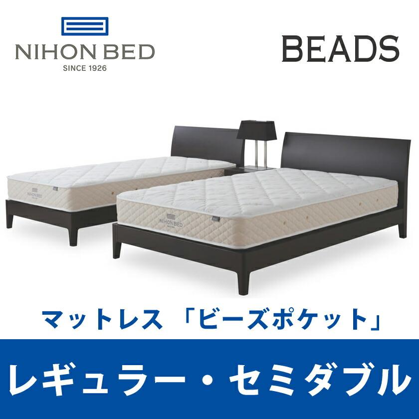 【関東設置無料】日本ベッド ビーズポケット レギュラー セミダブルサイズ Beads 11270 SD 【マットレスのみ】