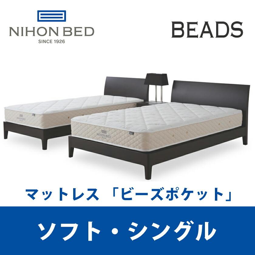 【関東設置無料】日本ベッド ビーズポケット ソフト シングルサイズ Beads 11271 S 【マットレスのみ】