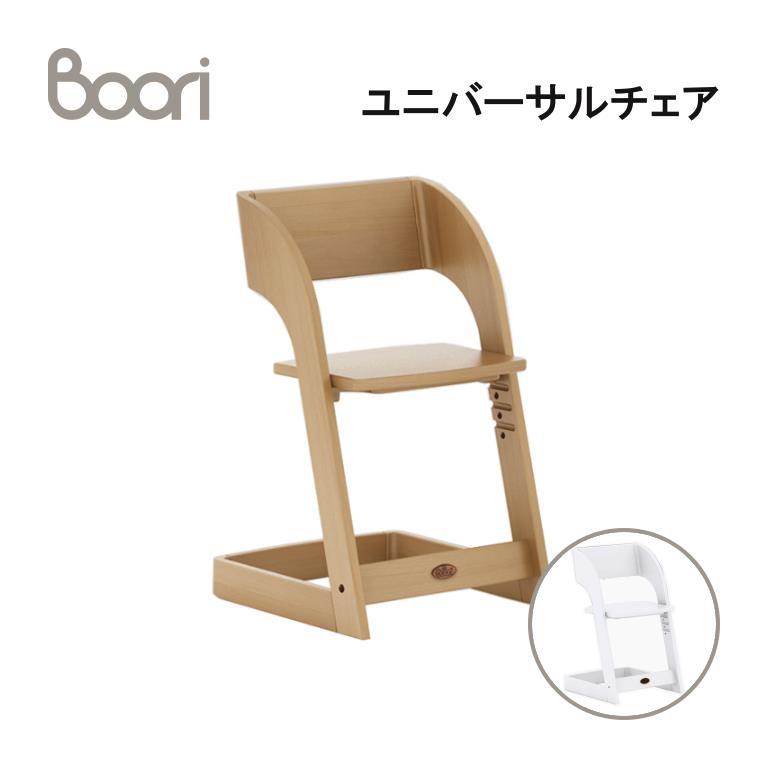 Boori ブーリ ユニバーサルチェア BK-RISC 高さ調整可能 【送料無料※北海道・沖縄県・離島は除く】 【代金引換対象外】